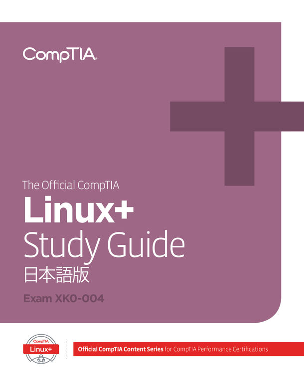 CompTIA(コンプティア)が提供する日本語版教育コンテンツ第2弾「The Official CompTIA Linux+ Study Guide」11月26日(火)より発売!