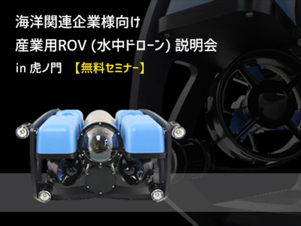 CPDS認定講習会!水中点検ロボット・ROVの最新情報がわかる海洋関連企業様向け無料説明会をセキド虎ノ門本店で開催