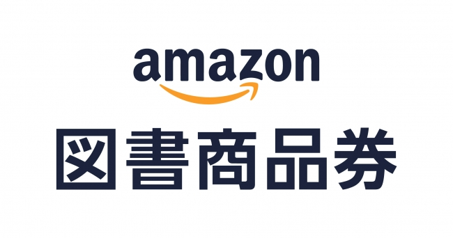Amazon図書商品券を「giftee for Business」にて2020年2月から取り扱い開始